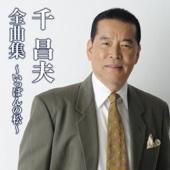 Kitaguni no Haru