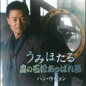 Umihotaru - EP