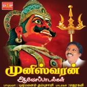 Muneeswaran Aavesa Paadalgal