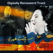 Enta Oumry (Remastered) - Umm Kulthum