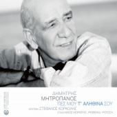 Dimitris Mitropanos - Thes artwork