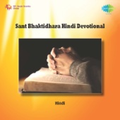 Sant Bhaktidhara Hindi Devotional