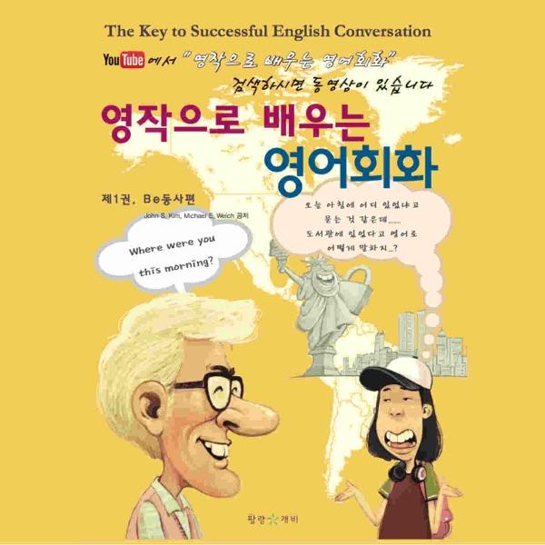 영작으로 배우는 영어회화