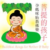菩提的孩子: 孕媽咪胎教佛樂
