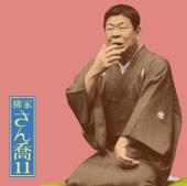 柳家さん喬11「明烏」「棒鱈」-「朝日名人会」ライヴシリーズ86