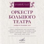 Оркестр Большого театра. Записи разных лет