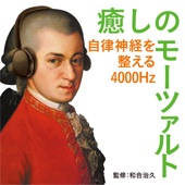 癒しのモーツァルト~自律神経を整える4000Hz (和合治久監修)