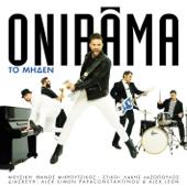 Onirama - To Miden artwork