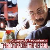 Зима - Aleksandr Rozenbaum