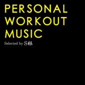パーソナル・ワークアウト・ミュージック(パーソナルトレーナー、S根が選ぶワークアウト・BGM)