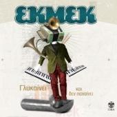 Ekmek - Ah, Maria artwork