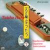 Taisho Harp is sing(7)