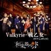 Valkyrie-戦乙女-(アニメTVサイズ)
