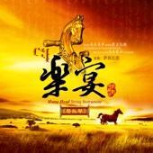 鸿雁 [Free mp3 Download songs and listen music]