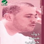 دول مش حبايب - George Wassouf