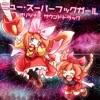 「ニュー・スーパーフックガール」オリジナルサウンドトラック