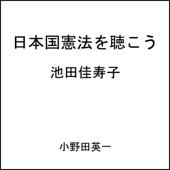 日本国憲法を聴こう - 池田 佳寿子