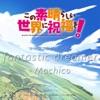 TVアニメ『この素晴らしい世界に祝福を!』オープニング・テーマ「fantastic dreamer (TV-size)」 - Single