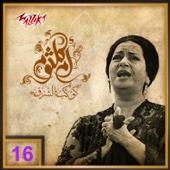 Umm Kalthoum 15 - Umm Kulthum
