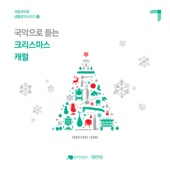 Christmas Carol in Korean Sound