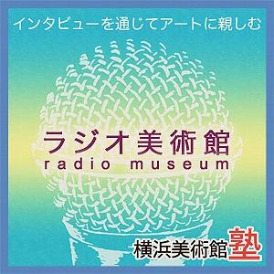 ラジオ美術館