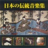 Japanese Traditional Songs