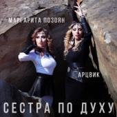 Margarita Pozoyan & Арцвик - Сестра по духу artwork
