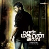 Naan Mahaan Alla (Original Motion Picture Soundtrack) - EP