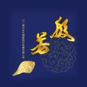 觀音菩薩頌(三)廣頌  [演奏版]