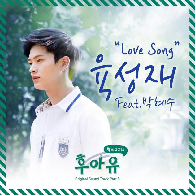 Love Song (feat. Park Hye Soo) - SUNGJAE YOOK
