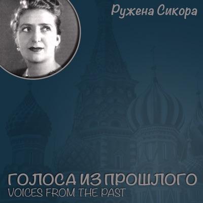 Ружена Сикора - До Новой Встречи