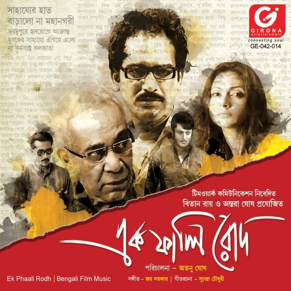 Ek Phaali Rodh (Original Motion Picture Soundtrack) | Rupam Islam, Rupankar, Lopamudra Mitra, Srikanto Acharya