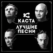Каста - Лучшие песни обложка