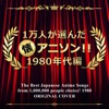The Best Japanese Anime Songs from 1,000,000 People Choice! 1980's