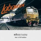 พลังงานจน (feat. เปาวลี พรพิมล) - Labanoon