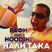 Нали така (feat. Hoodini)