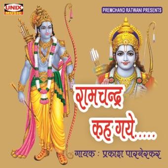 Ramchandra Kah Gaye – Prakash Parnerkar