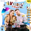 Avioane De Hartie (feat. Andra) - Single, Shift
