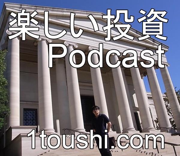"""""""楽しい投資 Podcast"""""""