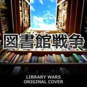 図書館戦争 ORIGINAL COVER
