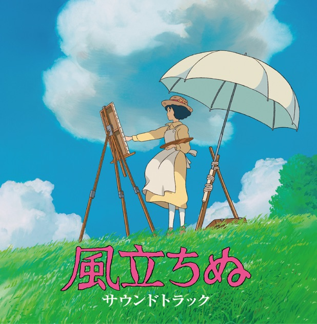 The Wind Rises (Original Soundtrack) by Joe Hisaishi