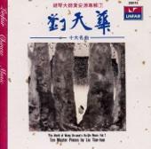 胡琴大師黃安源專輯7 - 劉天華十大名曲 - 黃安源