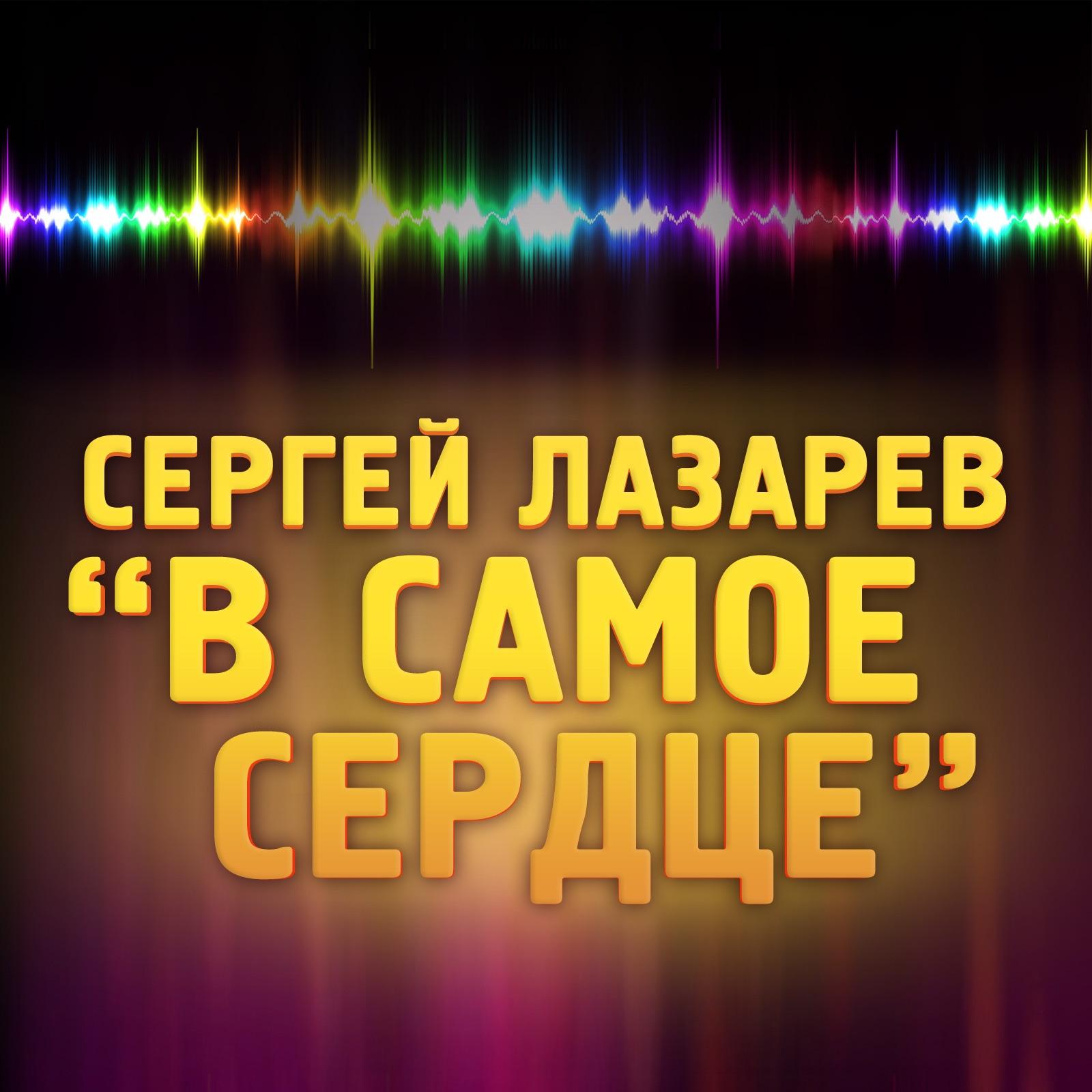 Сергей лазаревв самое сердце скачать песню