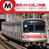 Marunouchi Line Home Announce, Vol. 4