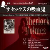 シャーロック・ホームズ「サセックスの吸血鬼」