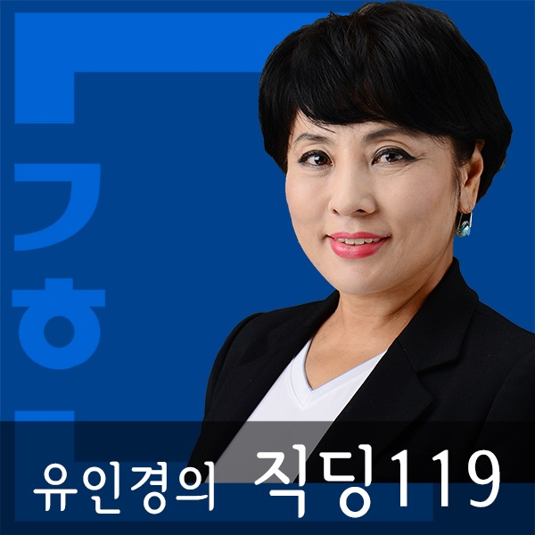 [경향신문]왕언니 유인경의 직딩 119