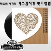 메혹의 세기적 가수 김치켓 힛트앨범 (검은상처의 부르스 / 아리랑목동)