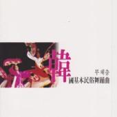 부채춤 (Version 7)