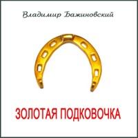 Владимир Бажиновский - Я Не Знаю
