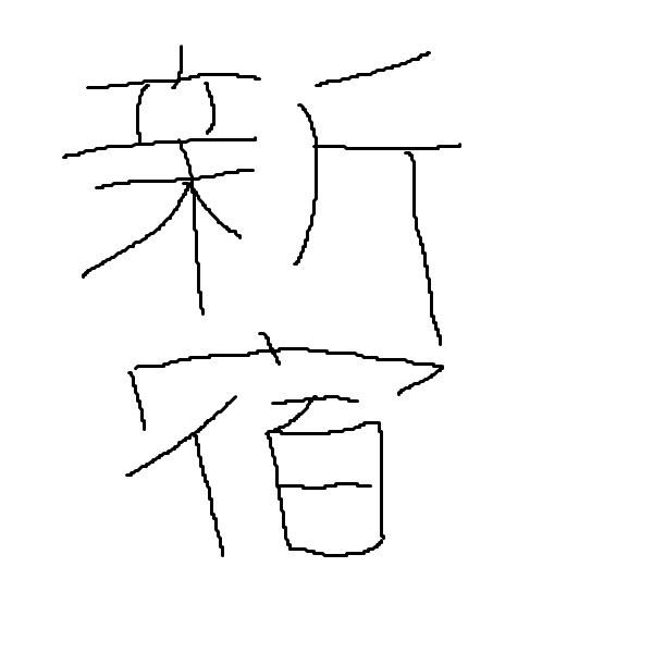 新宿放送局
